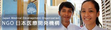 日本医療開発機構